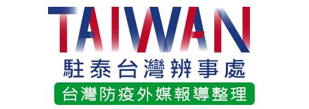駐泰代表處 台灣防疫外媒報導整理