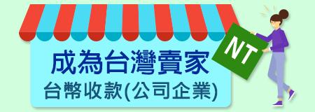 成為台灣賣家_台幣收款(公司企業)