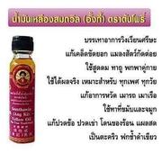 น้ำมันเหลืองสมถวิล(อั้งกี้) 24 cc.ฝาดำ ราคา / 1 ขวด