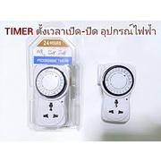 Timer เปิด-ปิดไฟ อัตโนมัติ 24 hr