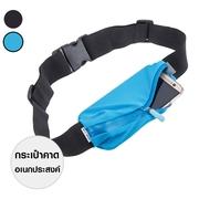 กระเป๋าคาดเอว JHI Sports Pouch Belt