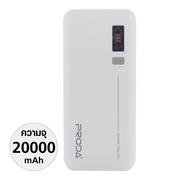 แบตสำรอง Remax Proda POWERBANK 20000 mAh แท้ 100 % สีขาว