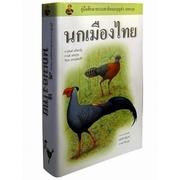 หนังสือนกเมืองไทย(ฉบับปรับปรุง พ.ศ.2555) รหัส 401-117