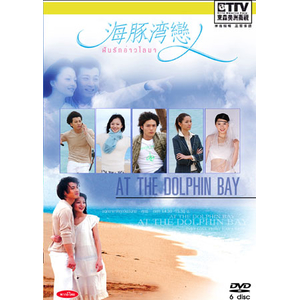 At The Dolphin Bay ฝันรักอ่าวโลมา พากย์ไทย V2D 5 แผ่นจบ