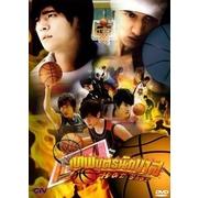 Hot Shot เทพบุตรนักบาส พากย์ไทย V2D 4 แผ่นจบ