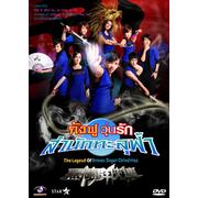 The Legend Of Brown Sugar Chivalries กังฟูวุ่นรัก สำนักทะลุฟ้า พากย์ไทย DVD 5 แผ่นจบ