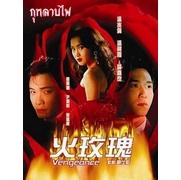 กุหลาบไฟ (1992) พากย์ไทย V2D 5 แผ่นจบ
