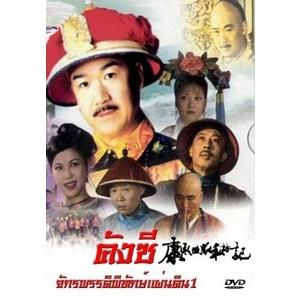 คังซี จักรพรรดิพิทักษ์แผ่นดิน ภาค 1 พากย์ไทย V2D 4 แผ่นจบ