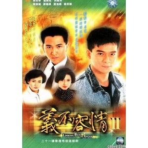 คู่แค้นสายโลหิต (1989) พากย์ไทย V2D 10 แผ่นจบ