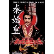 จิ๋นซีฮ่องเต้ (1986) พากย์ไทย V2D 7 แผ่นจบ
