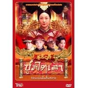 ซูสีไทเฮา ก่อนแผ่นดินสิ้นสลาย พากย์ไทย > ซูสีไทเฮา ก่อนแผ่นดินสิ้นสลาย DVD 12 แผ่นจบ