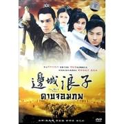 ดาบจอมภพ (1989) พากย์ไทย V2D 3 แผ่นจบ