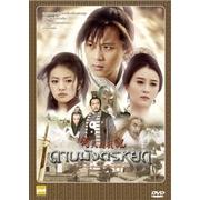 ดาบมังกรหยก (2009) พากย์ไทย V2D 10 แผ่นจบ