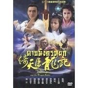 ดาบมังกรหยก ตอน เทพบุตรมังกรฟ้า (1986) พากย์ไทย V2D 4 แผ่นจบ