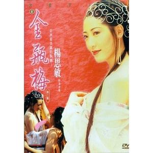 ตำนานพิศวาสดอกเหมย พากย์ไทย (เรด R) DVD 5 แผ่นจบ