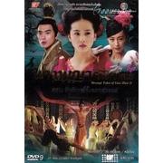 นางพญาโปเยโปโลเย ตอน อิทธิฤทธิ์จิ้งจอกสวรรค์ พากย์ไทย DVD 2 แผ่นจบ