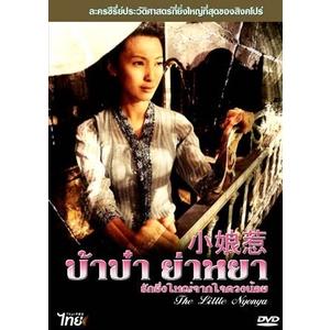 บ้าบ๋า ย่าหยา รักยิ่งใหญ่จากใจดวงน้อย พากย์ไทย V2D 5 แผ่นจบ