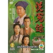ปมปริศนาพยานมรณะ ภาค 1-2 พากย์ไทย V2D 6 แผ่นจบ