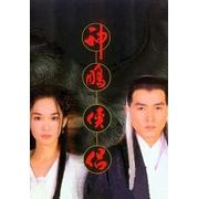 มังกรหยก ตอน จอมยุทธอินทรีย์ (1998) พากย์ไทย V2D 5 แผ่นจบ