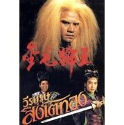 มังกรหยก ตอน วีรบุรุษสิงห์โตทอง (1994) พากย์ไทย V2D 3 แผ่นจบ
