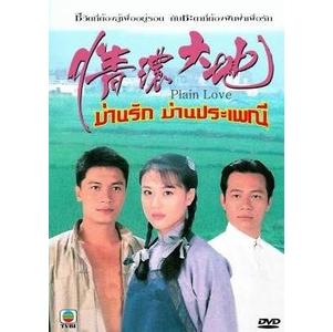 ม่านรักม่านประเพณี ภาค 1 พากย์ไทย V2D 2 แผ่นจบ