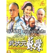 ยาจกซู หมัดงูประกาศิต พากย์ไทย V2D 3 แผ่นจบ