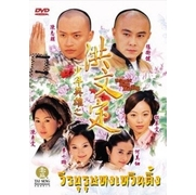 วีรบุรุษ หงเหวินติ้ง พากย์ไทย V2D 2 แผ่นจบ
