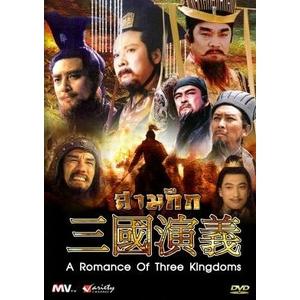 สามก๊ก ฉบับสมบูรณ์ (1994) พากย์ไทย DVD 17 แผ่นจบ
