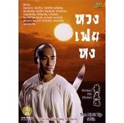 หวงเฟยหง (1996) พากย์ไทย V2D 5 แผ่นจบ