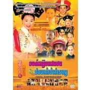 องค์หญิงแสนซน กับฮ่องเต้เจ้าสำราญ ภาค 1-2 พากย์ไทย V2D 12 แผ่นจบ