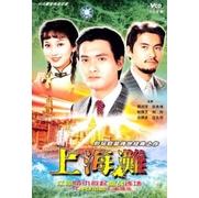 เจ้าพ่อเซี่ยงไฮ้ (1980) พากย์ไทย V2D 5 แผ่นจบ
