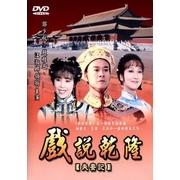 เฉียนหลง จอมราชันย์ (1991) ภาค 1-3 พากย์ไทย V2D 11 แผ่นจบ > เฉียนหลง จอมราชันย์ ภาค 1