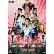 เดชอภินิหาร โคมวิเศษสะท้านฟ้า (2005) พากย์ไทย DVD 4 แผ่นจบ