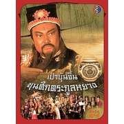 เปาบุ้นจิ้น ขุนศึกตระกูลหยาง ภาค 1-2 พากย์ไทย V2D 6 แผ่นจบ