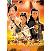 เพชฌฆาตเหนือแผ่นดิน (1996) พากย์ไทย V2D 4 แผ่นจบ