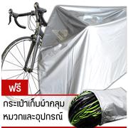 ผ้าคลุมจักรยาน รุ่น Portable