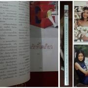 นิตยสาร พลอยแกมเพชร ปีที่ 10 ฉบับที่ 226 30 มิถุนายน 2544 หน้าปก: เจี๊ยบ โสภิตนภา