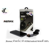 |Remax| หัวชาร์จ 2 หัว IOS&Android ของแท้ 100% > White Color