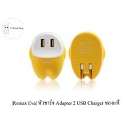 |Remax Eva| หัวชาร์จ Adapter 2 USB Charger ของแท้