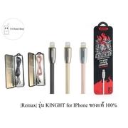 |Remax| สายชาร์จ สำหรับ IPhone รุ่น Knight Lightning ของแท้