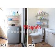 ชั้นวางของในห้องน้ำ มีให้เลือก 2 แบบ > แบบเครื่องซักผ้า