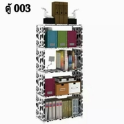 Hakone ชั้นวางของ ชั้นวางหนังสือ > ตู้ 007 สองแถว