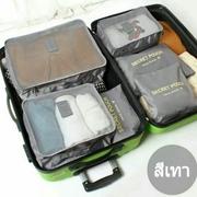 กระเป๋าจัดระเบียบ ในชุดมี 6 ใบ > สีเทา
