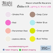 Maoxin สายชาร์จ Macarons (Micro USB) > Maoxin สายชาร์จ Macarons (Micro USB) - Grass green