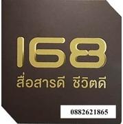 0882621865 SIM 168