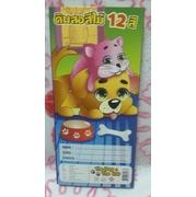 สีไม้ 12 สี ตราม้า  กล่องลาย The dog & the cat