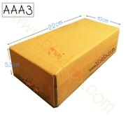 กล่องพัสดุฝาชน size AAA3 (ไม่พิมพ์) 5.5*22*10cm. (50ใบ)