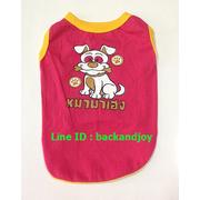 เสื้อหมา เสื้อแมว DK5-12