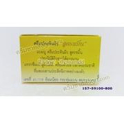 ครีมแบมบูBB BAMBOO ครีมประทินผิว สูตรขมิ้น กล่องเหลือง ตลับขาวฝาน้ำเงิน ของแท้