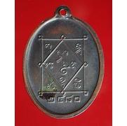 เหรียญพระครูอรรถธรรมรส (พ่อท่านซัง สุวัณโณ) วัดวัวหลุง จ.นครศรีธรรมราช ปี2480